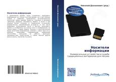 Bookcover of Носители информации