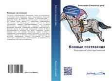 Bookcover of Конные состязания