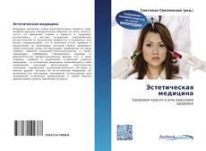 Copertina di Эстетическая медицина