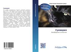 Bookcover of Суеверия