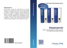 Бюрократия kitap kapağı