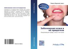 Bookcover of Заболевания кожи и её придатков