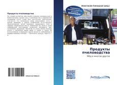 Bookcover of Продукты пчеловодства