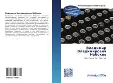 Обложка Владимир Владимирович Набоков