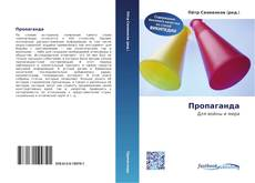 Bookcover of Пропаганда