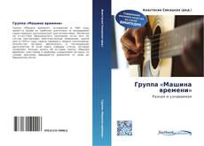Bookcover of Группа «Машина времени»