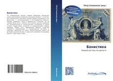 Portada del libro de Бонистика
