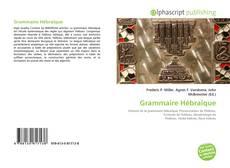 Обложка Grammaire Hébraïque