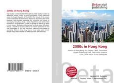 Обложка 2000s in Hong Kong