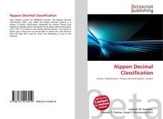 Обложка Nippon Decimal Classification