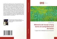 Обложка Mémoire de travail à long terme et compréhension de textes