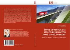 Обложка ÉTUDE DU FLUAGE DES STRUCTURES EN BÉTON ARMÉ ET PRÉCONTRAINT
