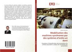 Bookcover of Modélisation des machines synchrones par des systèmes d'ordre un demi
