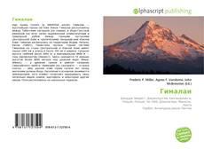 Portada del libro de Гималаи