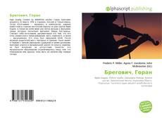 Portada del libro de Брегович, Горан