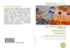 Bookcover of Экономика Германии