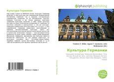 Bookcover of Культура Германии