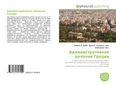 Portada del libro de Административное деление Греции