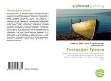 Portada del libro de География Греции