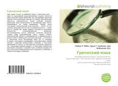 Bookcover of Греческий язык