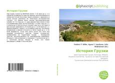 Bookcover of История Грузии