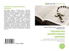 Bookcover of Грузинская православная церковь