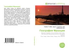 Bookcover of География Франции