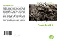Bookcover of География КНР
