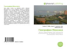 Bookcover of География Мексики