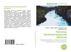 Portada del libro de Граница Калининградской области