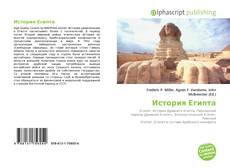 Portada del libro de История Египта
