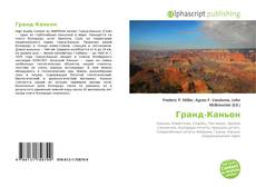 Bookcover of Гранд-Каньон