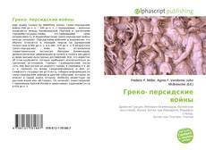 Обложка Греко- персидские войны