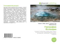 Bookcover of География Исландии