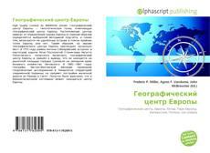 Обложка Географический центр Европы