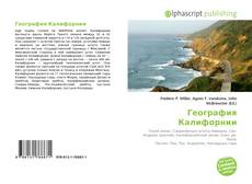 Portada del libro de География Калифорнии