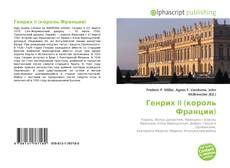 Bookcover of Генрих II (король Франции)