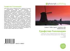 Bookcover of Графство Голландия