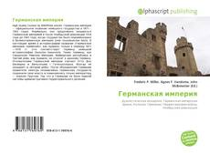 Bookcover of Германская империя