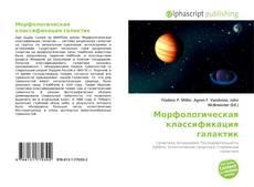 Couverture de Морфологическая классификация галактик