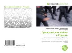 Bookcover of Гражданская война в Греции