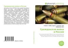Bookcover of Гражданская война в России