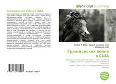 Bookcover of Гражданская война в США