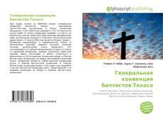 Bookcover of Генеральная конвенция баптистов Техаса