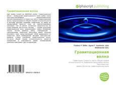 Гравитационная волна kitap kapağı