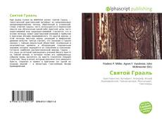 Bookcover of Святой Грааль