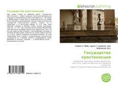 Portada del libro de Государства крестоносцев