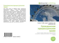 Bookcover of Гражданское процессуальное право