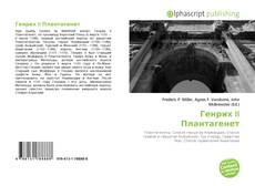Bookcover of Генрих II Плантагенет