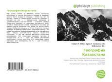 География Казахстана kitap kapağı